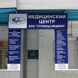 Медицинские центры Острова