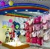 Детские магазины в Острове